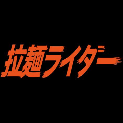 Maction Planet x Ramen Adventures Tokyo Ramen Rider T-shirt