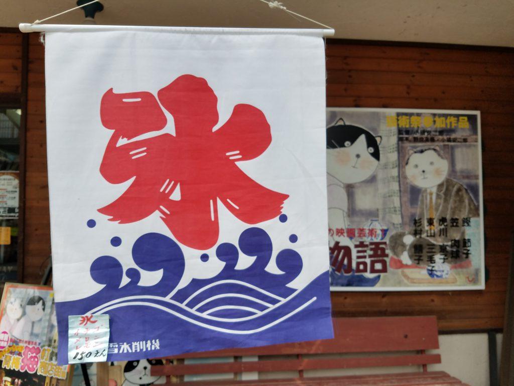 Kakigori sign seen on a Maction Planet Tokyo Food Tour
