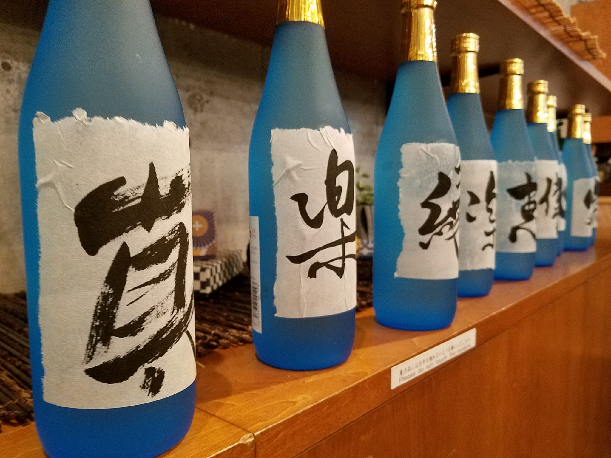 Shochu seen on a Maction Planet Shochu Experience