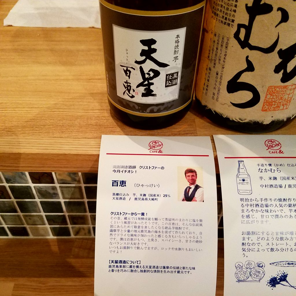 Christopher Pellegrini's shochu of the month, Hyakkei from Kagoshima's Tensei Distillery