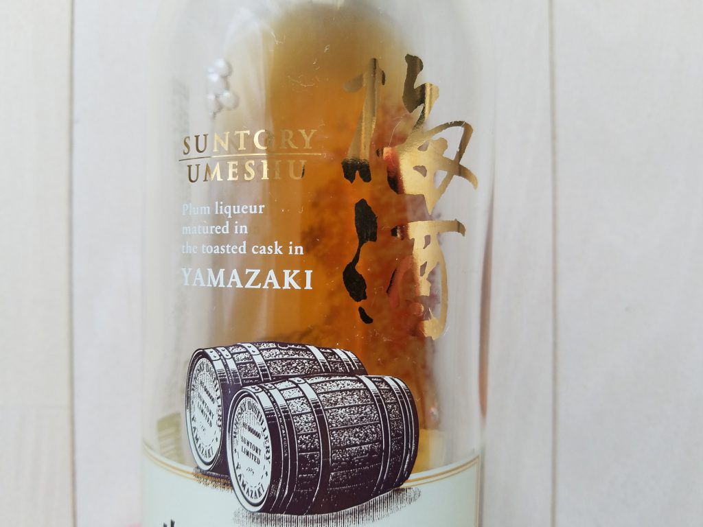 Suntory Umeshu aged in Yamazaki Whisky Barrel drunk on a Maction Planet Tokyo Private Tour