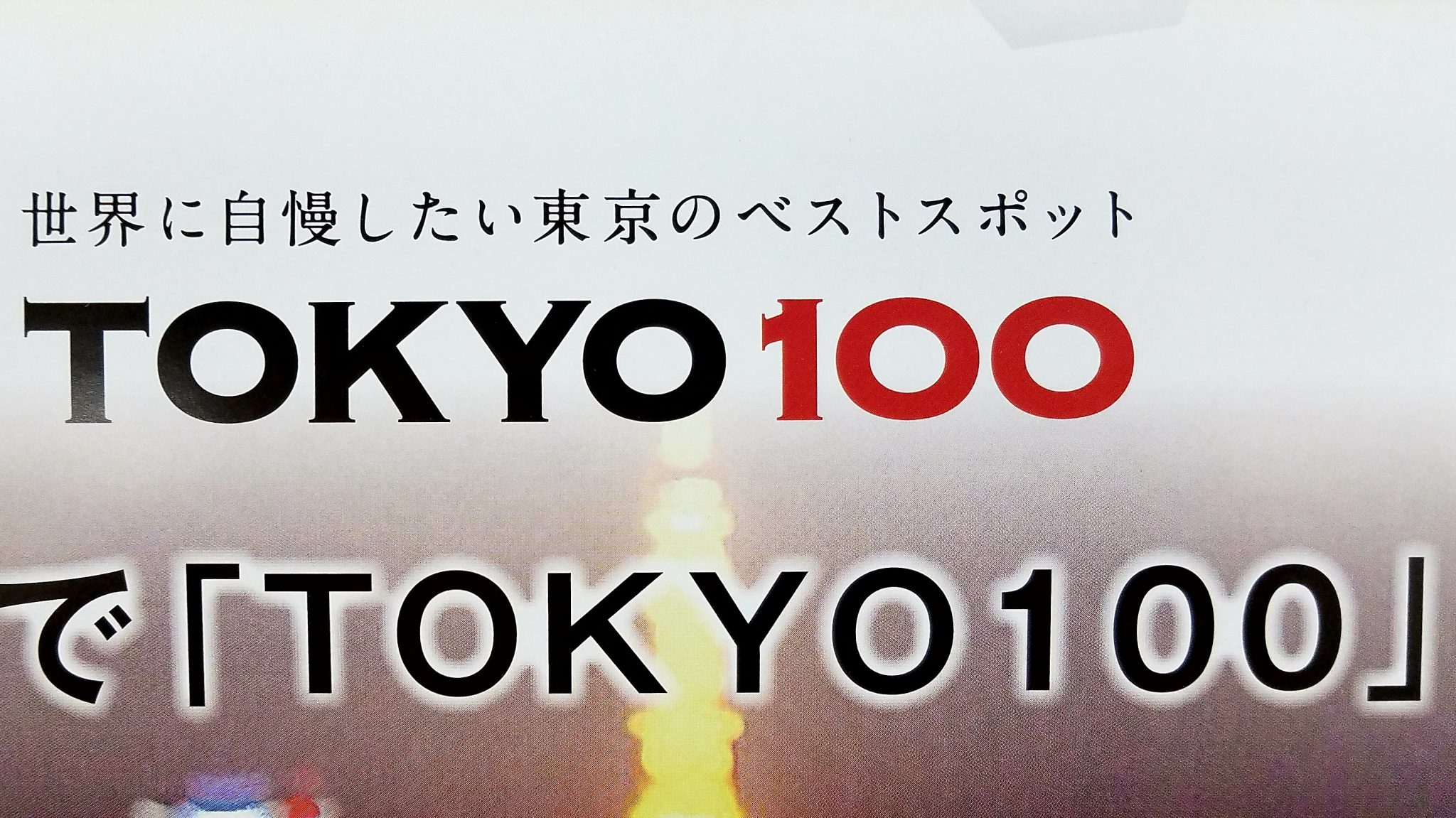 Tokyo 100 - Maction Planet celebrates 100 100% 5-star TripAdvisor reviews for their Tokyo Private Tours!