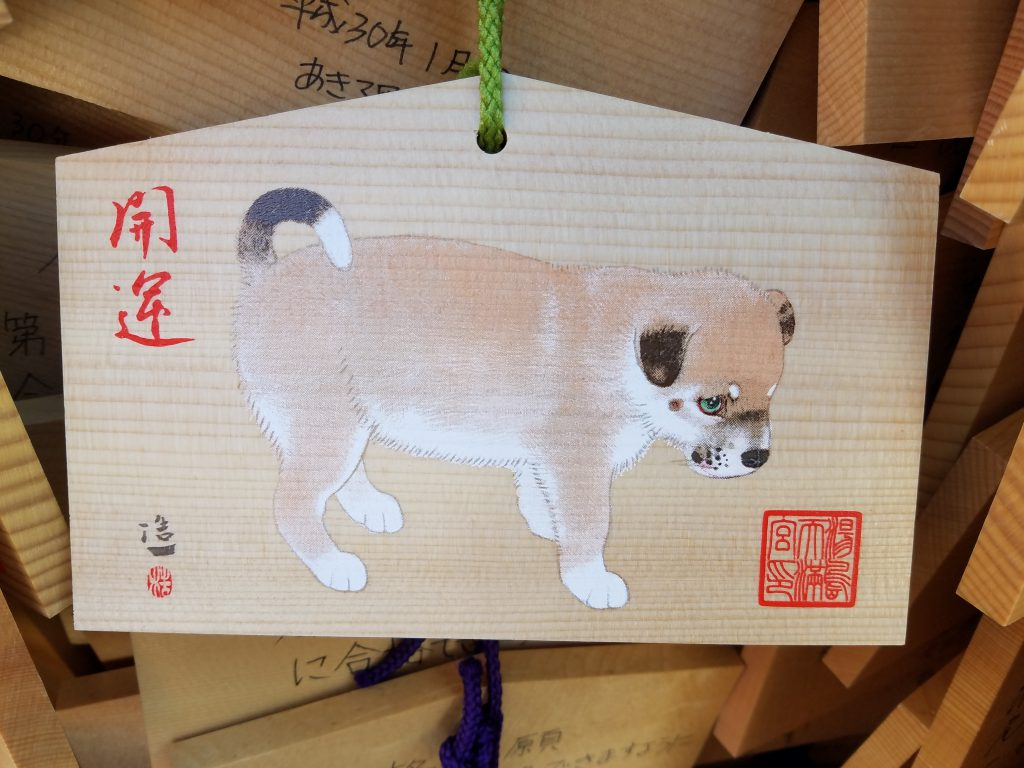 Year of the dog ema seen on a Maction Planet Tokyo Private Tour