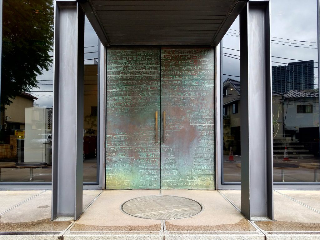 Doors of the Japan Publishers Building, home of the Asia/Pacific Cultural Centre for UNESCO in Fukuromachi, Shinjuku-ku seen on a Backstreets of Tokyo Tour