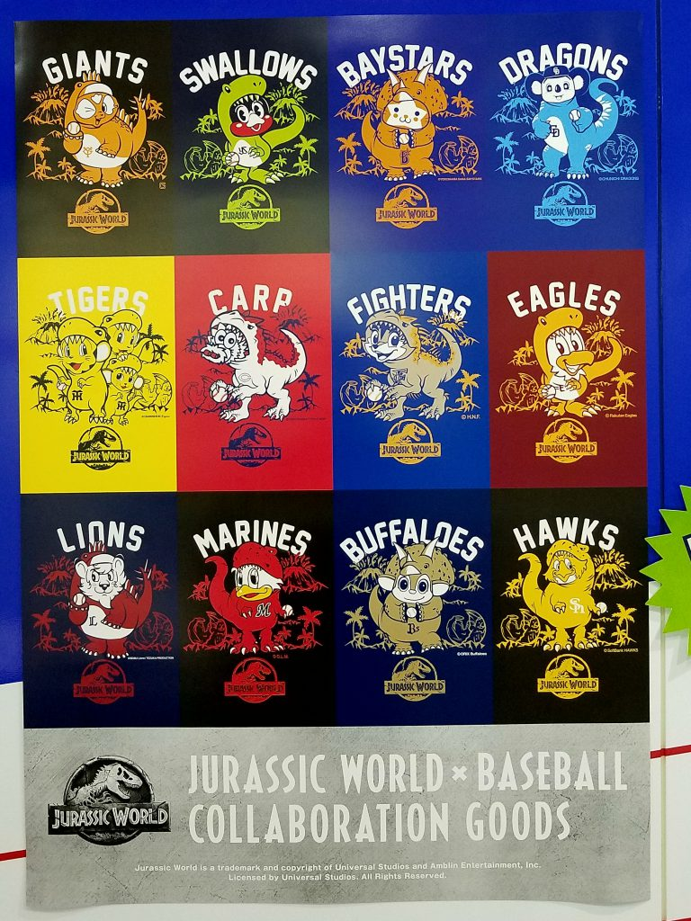 Japanese Baseball x Jurassic World collaboration goods seen on a Maction Planet Tokyo Baseball Tour