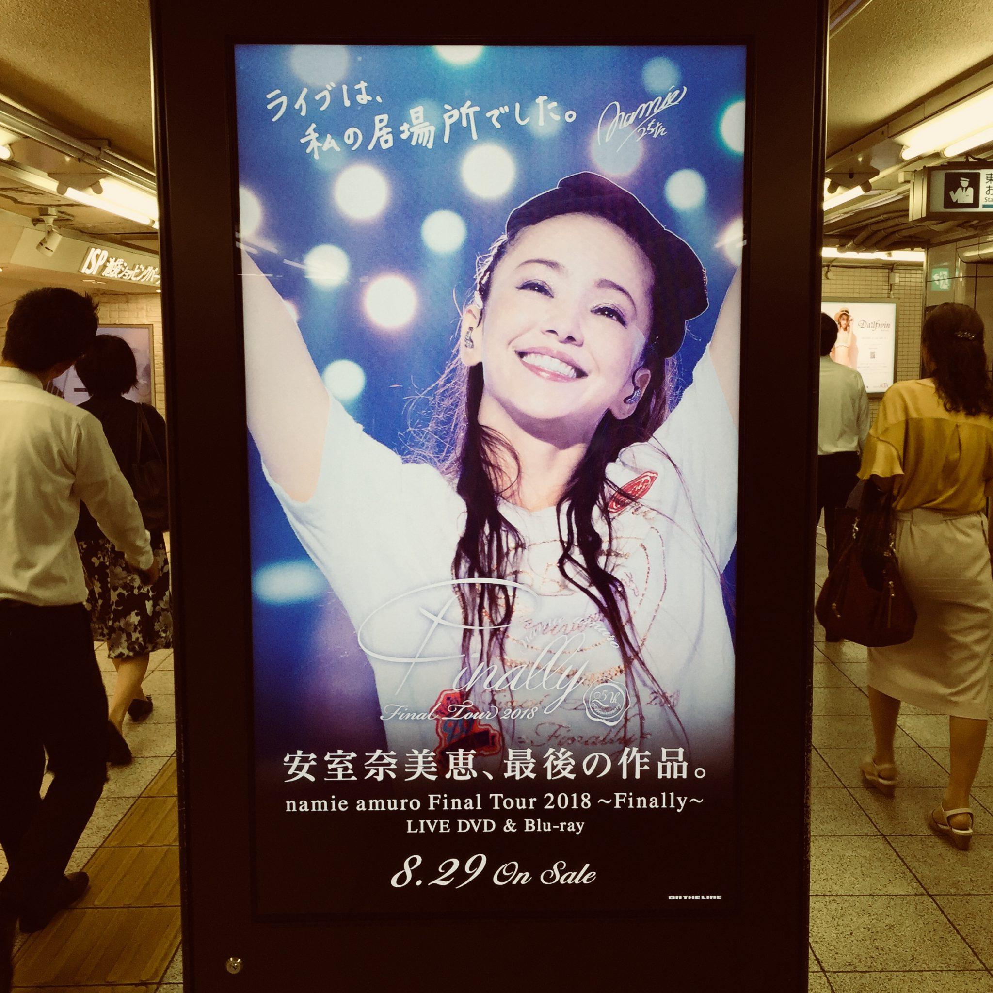 Namie Amuro: Tokyo ON #042: Get to the Chopper