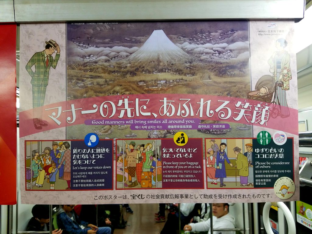 Tetsu Fusen Train Manners Poster