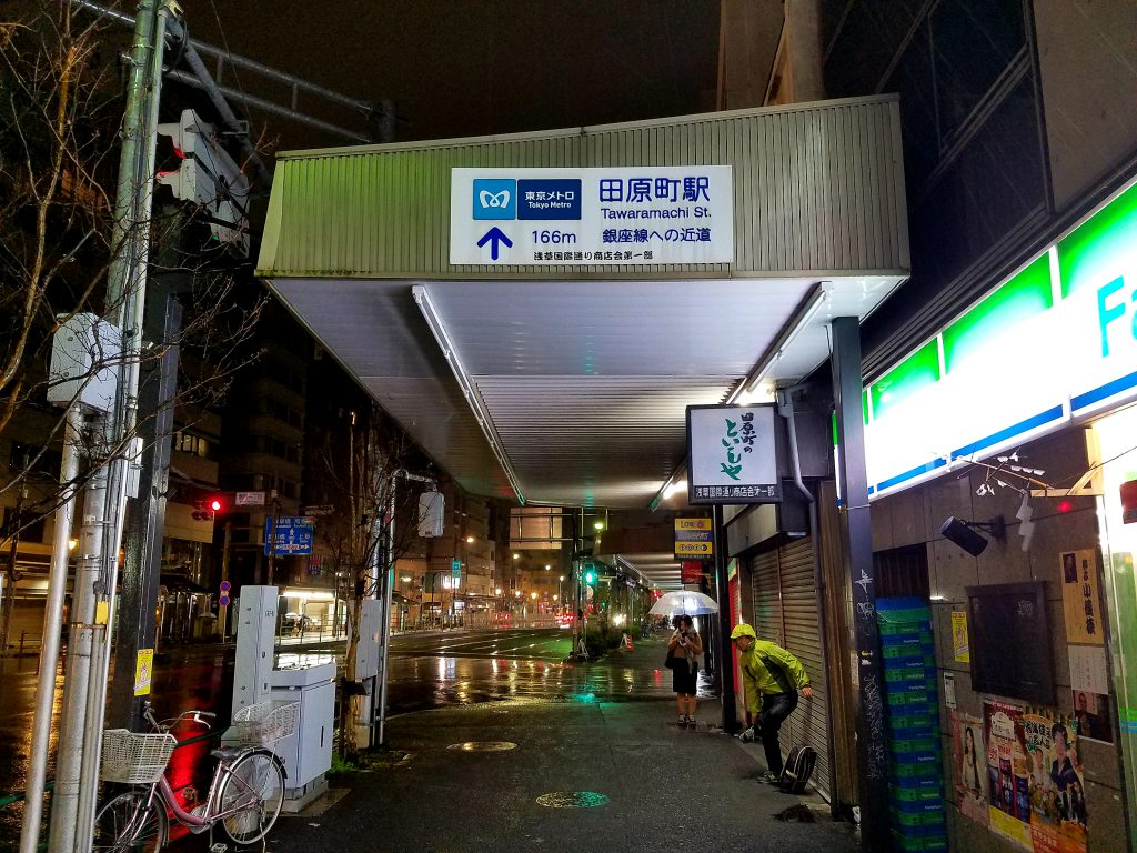 166m to go to Tawaramachi Station sign