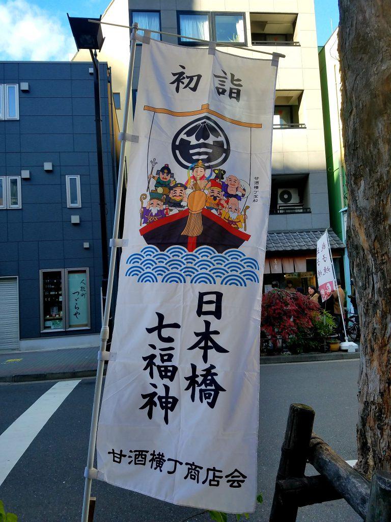 Shichifukujin banner in Ningyocho