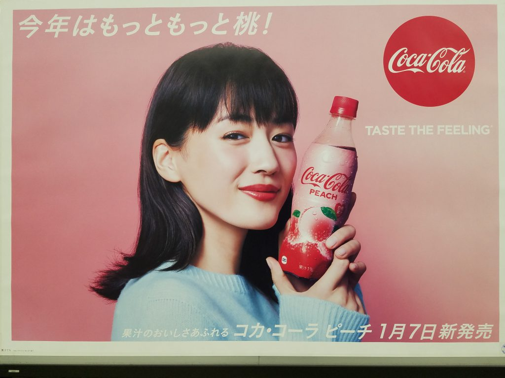 New 2019 Peach Coca-Cola, only in Japan