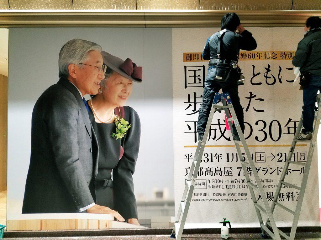 Emperor and Empress at Takashimaya