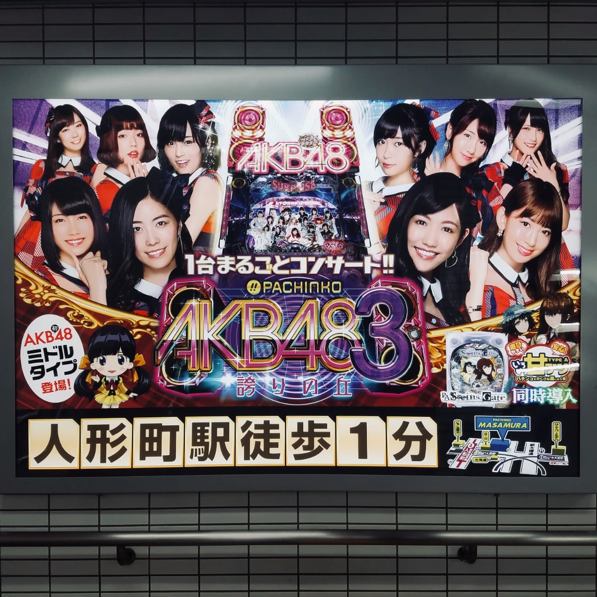 Tokyo ON #048: Everything you wanted to know about AKB48