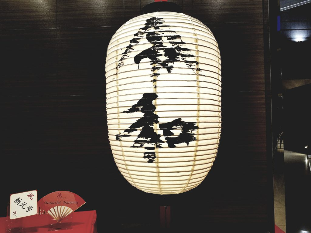 Reiwa lantern: New Imperial Era name lantern at Tokyo Marriott Hotel
