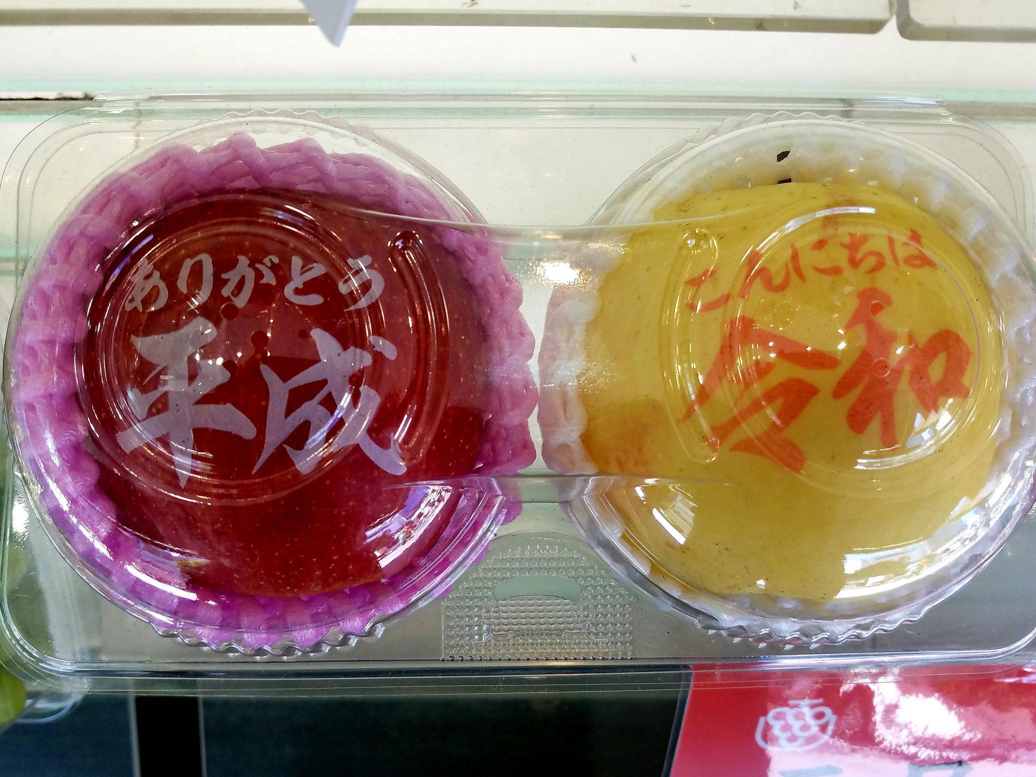 Arigatou Heisei, Konnichiwa Reiwa: Heisei and Reiwa Fuji apples