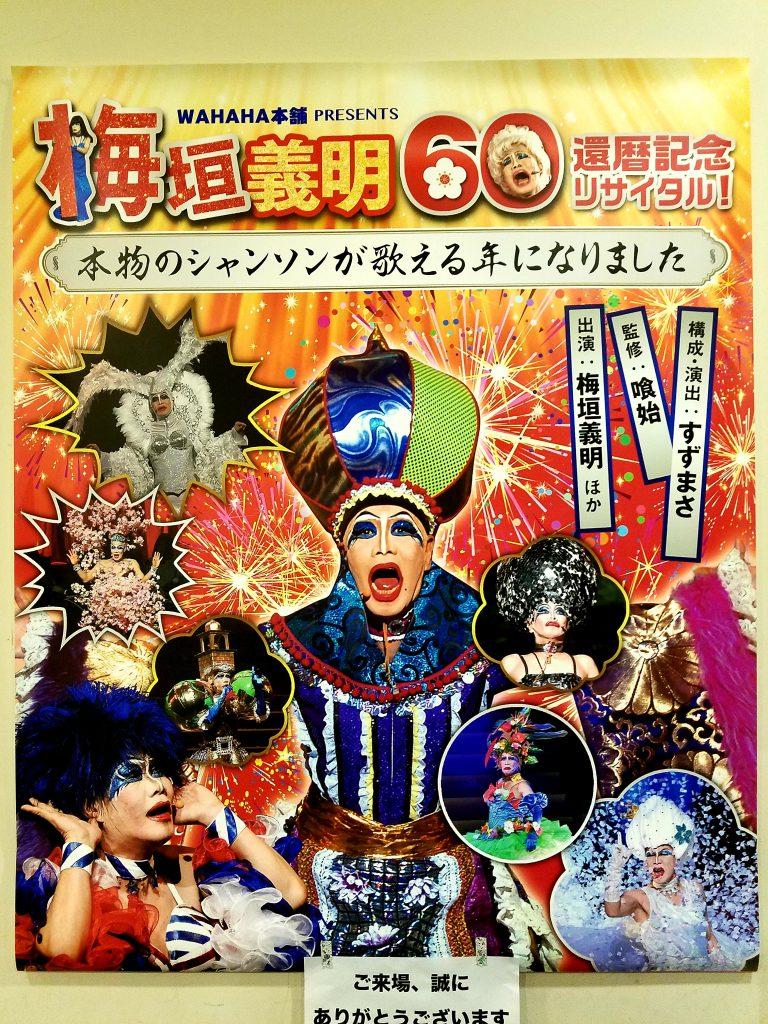 Ume-chan (Yoshiaki Umegaki) 60th birthday show