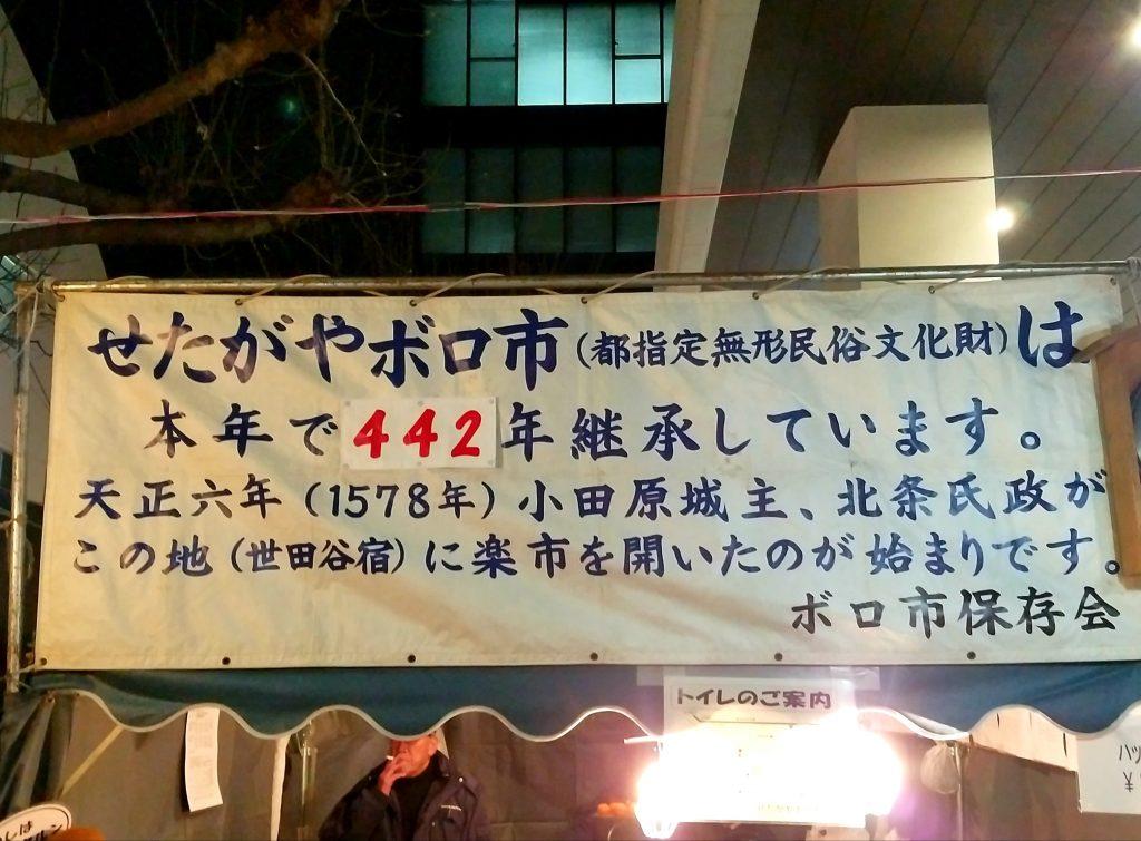 Setagaya Boroichi, Janaury 16 2020