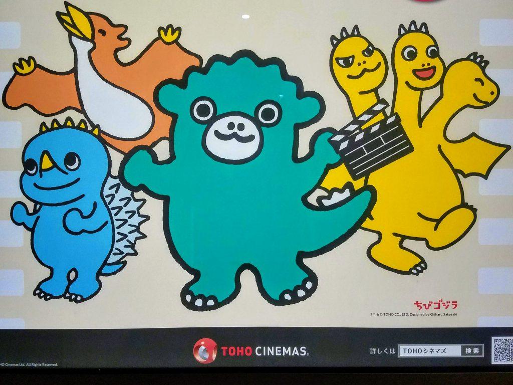 Chibi Godzilla and friends