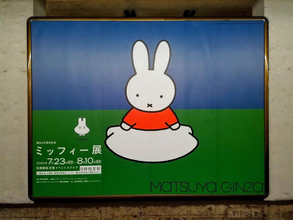 Miffy Exhibition at Matsuya Ginza 2020