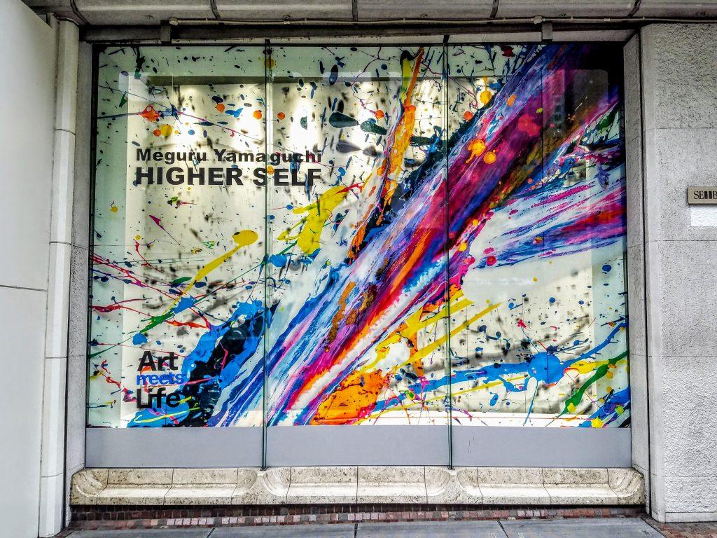 Higher Self byMeguru Yamaguchi