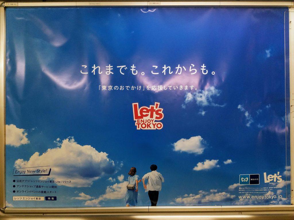 Let's Enjoy Tokyo poster