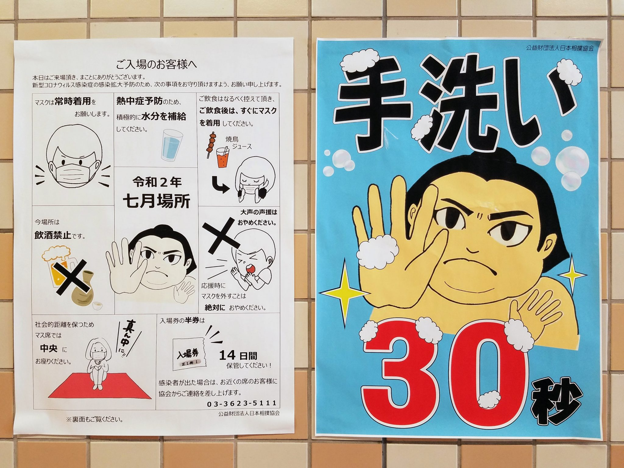 Sumo advice on handwashing posters