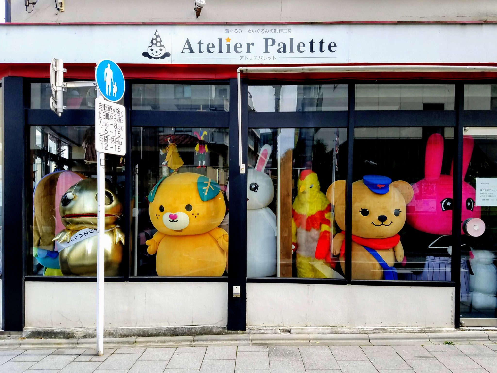 Mascots in the window of Aterlier Palette in Kita-Shinagawa