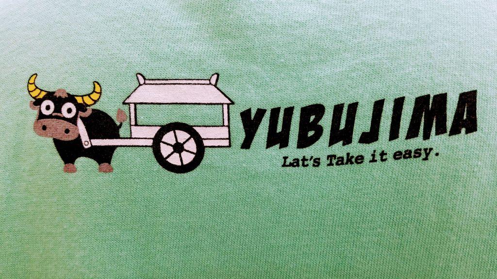 Yubu Island: Yubujima T-shirt