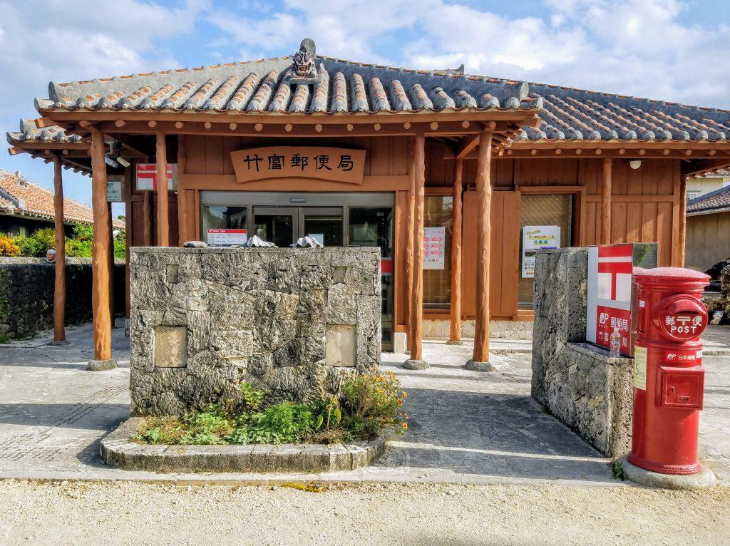 Post Office on Taketomi Island, Ishigaki