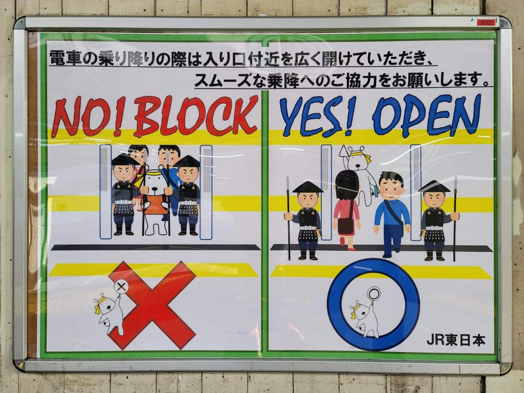'No! Block. Yes! Open' train manners poster in Tokyo