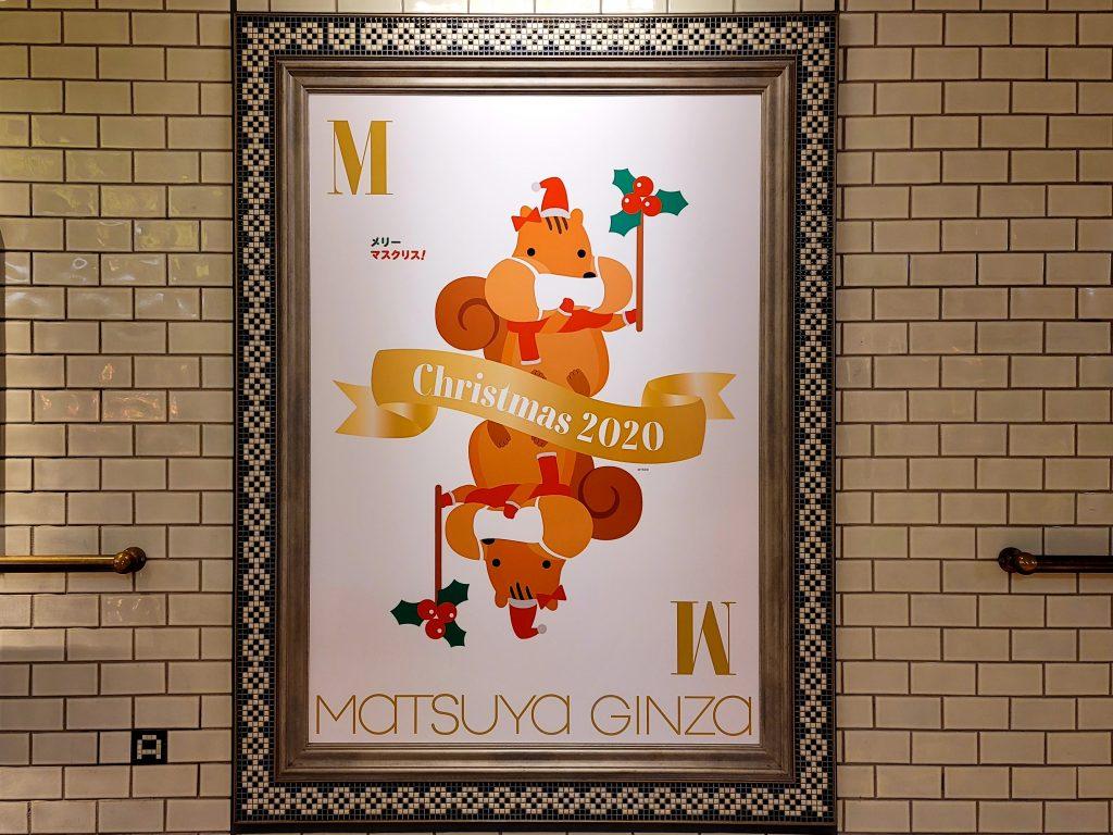 Matsuya Ginza: Happy Masukurisu 2020 Christmas Logo