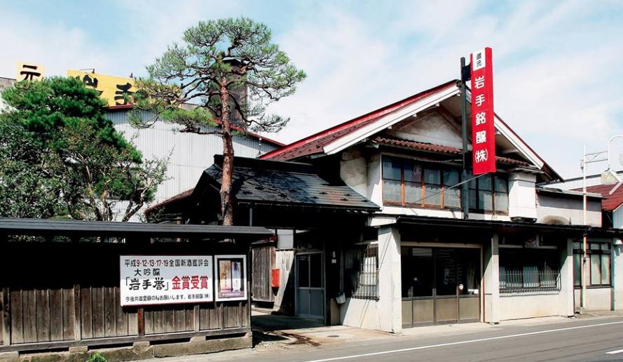 Iwate Meijo Online Sake Brewery Tour and Tasting