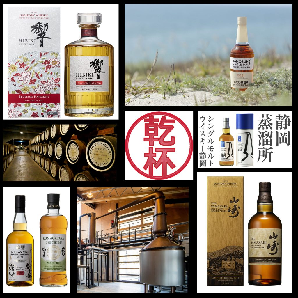 Japanese Whisky Trends 2021 by Kanpai Planet for No Nonsense Whisky
