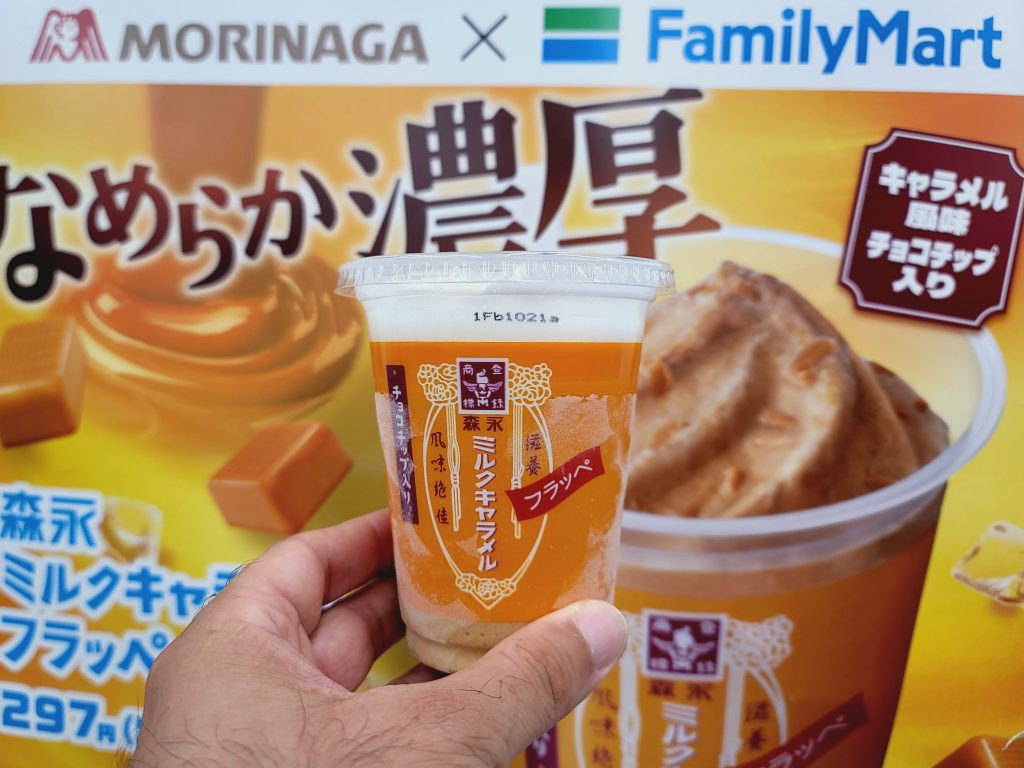 Fmialy Mart x Morinaga Milk Caramel Frappe