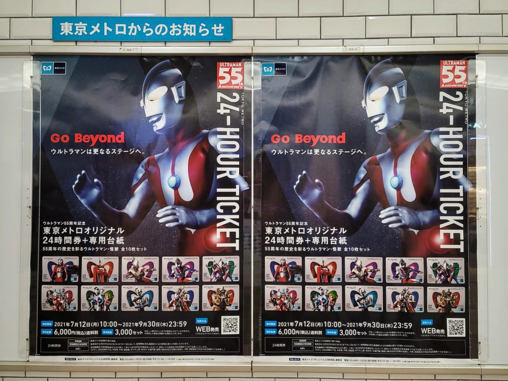 Ultraman 24 hour ticket