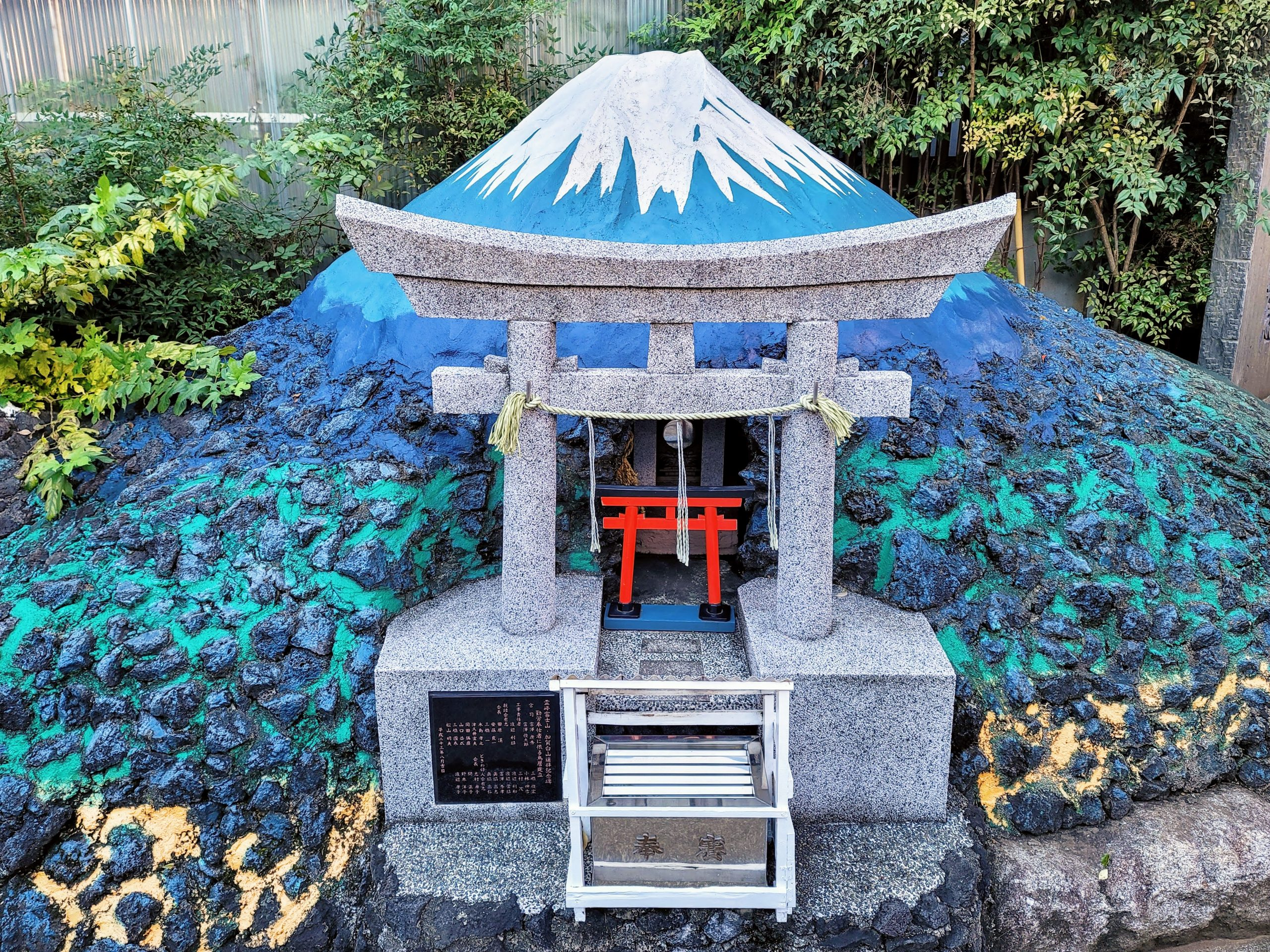 Fuji Asama shrine at Keihin Inari Shrine in Musashi Kosugi