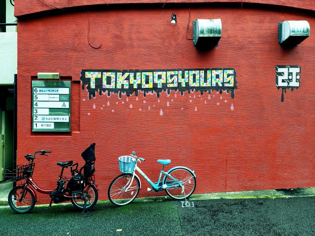 Tokyo is yours graffitti Kudanshita Tokyo